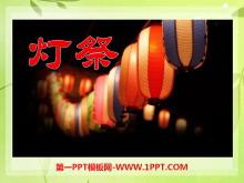 《灯祭》PPT课件