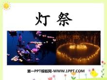 《灯祭》PPT课件3