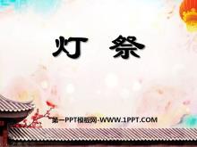 《灯祭》PPT课件4