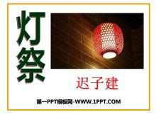 《灯祭》PPT课件5
