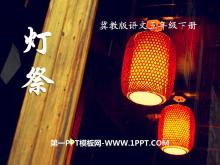 《灯祭》PPT课件6