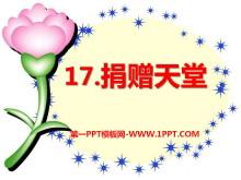 《捐�天堂》PPT�n件4