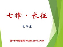 《七律・�L征》PPT�n件7
