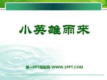 《小英雄雨来》PPT课件7