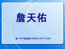 《詹天佑》PPT�n件10