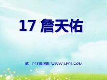 《詹天佑》PPT�n件11