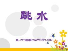 《跳水》PPT课件3