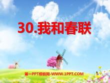 《我和春�》PPT�n件2