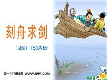 《刻舟求剑》PPT课件5