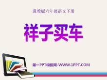 《祥子买车》PPT课件2