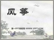 《风筝》PPT课件12