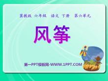 《风筝》PPT课件14