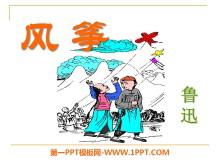 《风筝》PPT课件15