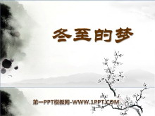 《冬至的梦》PPT课件