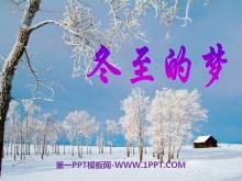 《冬至的梦》PPT课件3