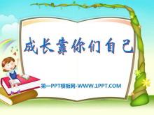 《成长靠你们自己》PPT课件2