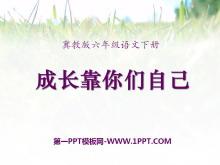 《成长靠你们自己》PPT课件3