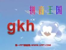 《gkh》PPT课件7