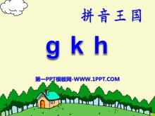 《gkh》PPT课件8