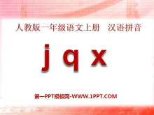 《jqx》PPT课件7