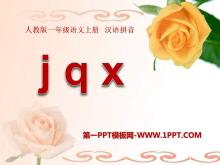 《jqx》PPT课件8