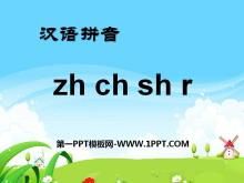 《zhchshr》PPT课件8