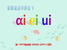 《aieiui》PPT课件8