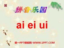 《aieiui》PPT课件9