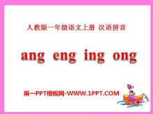 《angengingong》PPT�n件7