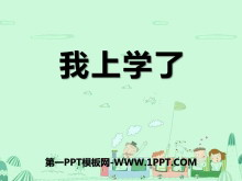 《我上学了》PPT课件