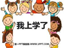 《我上学了》PPT课件2