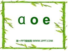 《aoe》PPT课件8