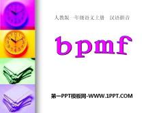 《bpmf》PPT�n件9