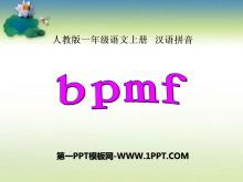 《bpmf》PPT课件8