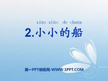 《小小的船》PPT课件11