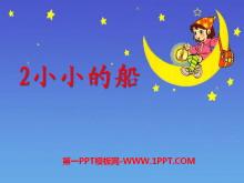 《小小的船》PPT课件12