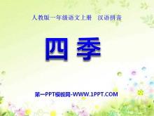 《四季》PPT课件8