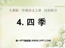 《四季》PPT课件9