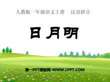 《日月明》PPT课件9