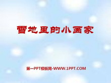 《雪地里的小画家》PPT课件9