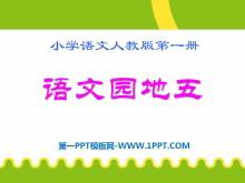 《语文园地五》2016人教版一年级语文上册PPT课件