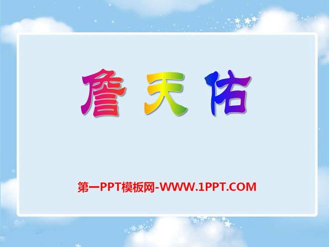 《詹天佑》PPT课件12