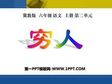 《穷人》PPT课件7