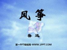 《风筝》PPT课件13