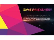 星空地平面背景商务幻灯片模板下载