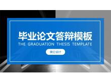 蓝色大气毕业设计论文答辩PPT模板
