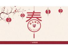 梅花灯笼背景中国风新年PPT模板