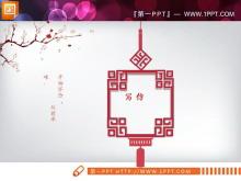 喜庆中国风新年PPT图表