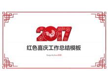 中国风剪纸背景新年PPT模板