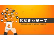 橙色创业融资计划书PPT模板